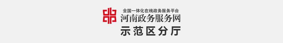 河南政务网-商丘市城乡一体化示范区分厅