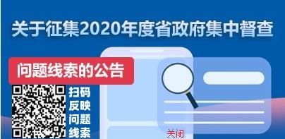 关于征集2020年度省政府集中督查